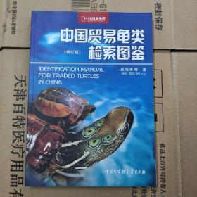 中国贸易龟类检索图鉴(修订版)