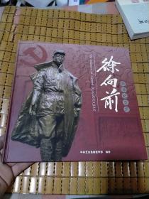 徐向前元帅纪念馆