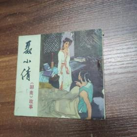 聂小倩(《聊斋》故事)48开80年一版一印