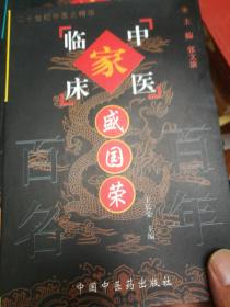 中国百年百名中医临床家丛书:盛国荣