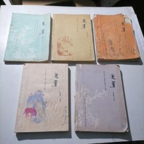 初级中学课本  语文  五册共售  蒙文