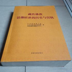 藏传佛教活佛转世的历史与仪轨(全一册)〈2020年青海初版发行〉