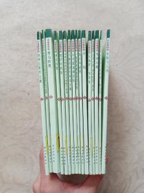 数学小丛书十六本合售缺2.3