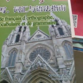 法语拼写、词汇与语法指南