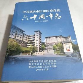 中共重庆市江北区委党校六十周年志(1959一2019)