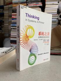系统之美:决策者的系统思考——是一本简明扼要的系统思考入门指南,也是认识复杂动态系统的有力工具,帮助大家提高理解和分析身边系统的能力。小到个人问题,大到全球性复杂挑战,本书都可以为你提供睿智的解答和洞察。