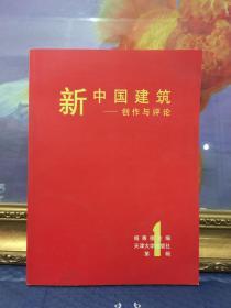新中国建筑:创作与评论.第1辑