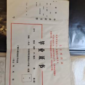 70年代空白畢業證書,廣西平樂縣