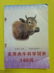 实用肉牛科学饲养160问