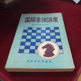 国际象棋讲座