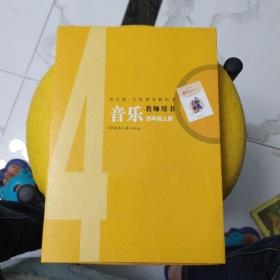 义务教育教科书音乐教师用书. 四年级. 上册  含3张光盘