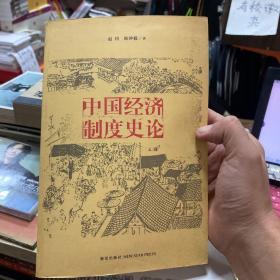 中国经济制度史论