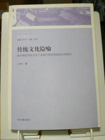 传统文化隐喻:禹州神垕钧瓷文化产业现代性转型的社会学研究