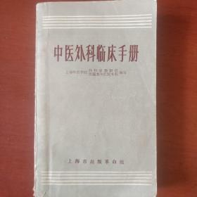 《中医外科临床手册》上海中医学院外科学教研组 小32开 1970年1版2印 原版书 私藏 书品如图
