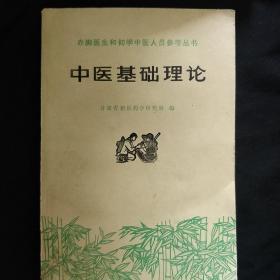 《中医基础理论》甘肃省新医药学研究所 人民卫生出版 私藏 书品如图.