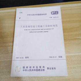 工业金属管道工程施工及验收规范  GB 50235-97   一版9印