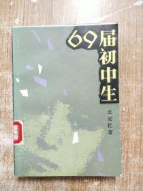 69届初中生【一版一次印刷】