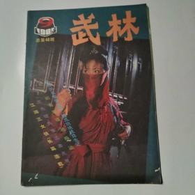 武林杂志 1985年第9期总第48期(8品16开64页目录参看书影)53411