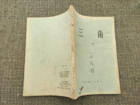 三角(79年老课本)