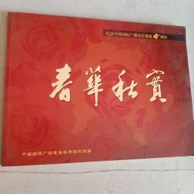 春华秋实 纪念中国国际广播电台创建65周年