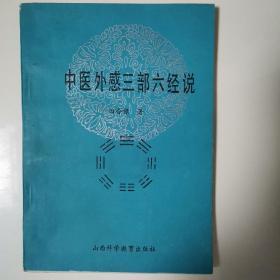 中医外感三部六经说(全一册)〈1990年山西初版发行〉