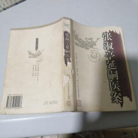 张淑亭延嗣医案??看图