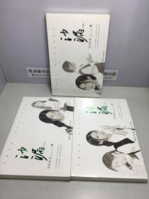 沙漏 I II III (1,2,3) 3册和售 饶雪漫【全新未开封】