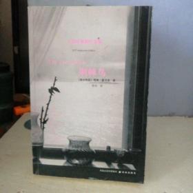 荆棘鸟:十周年典藏纪念版(16开)