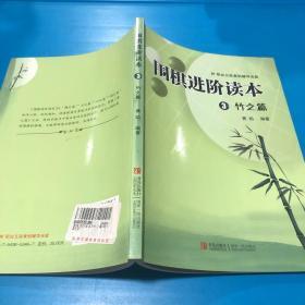 围棋进阶读本 4 菊之 篇