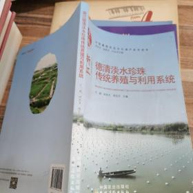 浙江德清淡水珍珠传统养殖与利用系统/中国重要农业文化遗产系列读本