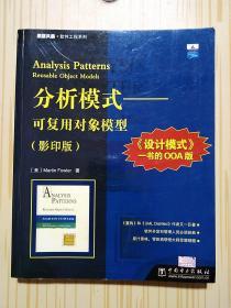 分析模式:可复用对象模型 影印版