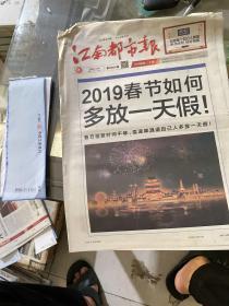 江南都市报2019.1.14