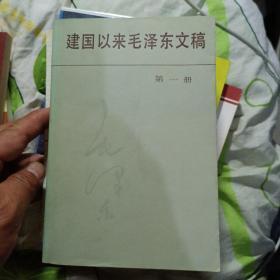 建国以来毛泽东文稿 第一册(一版一印)