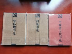 张怀瓘书论,初唐书论,中晚唐五代书论三册合售