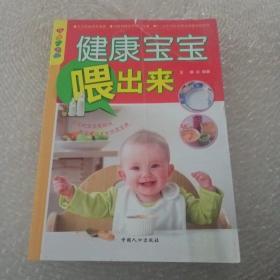 乐享彩书榜:健康宝宝喂出来