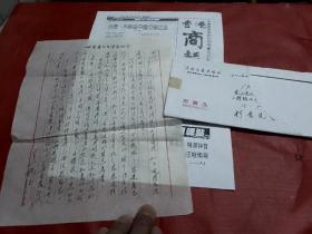 香港诗人、散文家【王一桃】信札一通1页(致广东作家柯原)