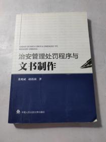 治安管理处罚程序与文书制作
