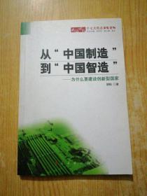 """从""""中国制造""""到""""中国智造"""":为什么要建设创新型国家"""