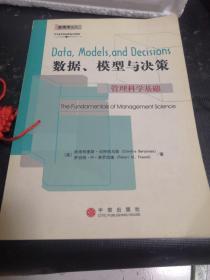数据、模型与决策 管理科学基础