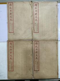 《精校外科大成》四卷全4册,太医院祁广辑注