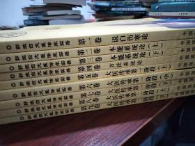 郭生白大医传承实录1-9卷