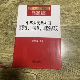 中华人民共和国国旗法、国歌法、国徽法释义
