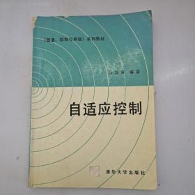 〈信息、控制与系统〉系列教材:自适应控制