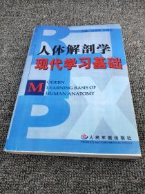 人体解剖学现代学习基础