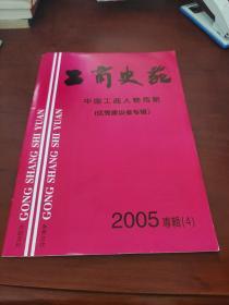 工商史苑——中国工商人物传略2005.4