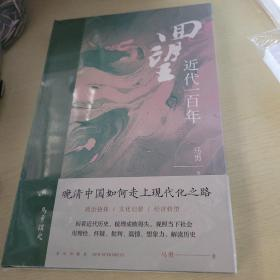回望:近代一百年(毛边本
