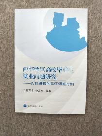 西部地区高校毕业生就业问题研究:以甘肃省的实证调查为例