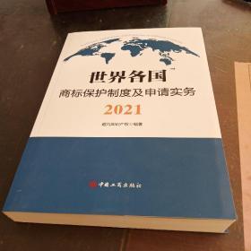 世界各国商标保护制度及申请实物2021