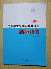 中国化马克思主义理论修养提升指导用书