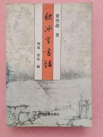 饮冰室书话【1998年1版1印】